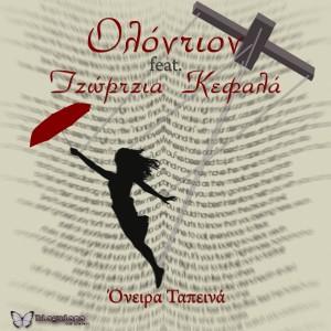 Ολόντιον feat Τζώρτζια Κεφαλά - Όνειρα Ταπεινά