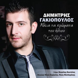 cover gakiopoulos