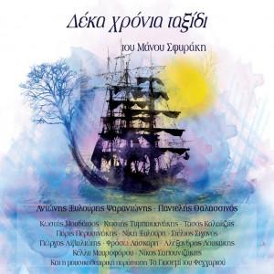 politismos-culture-music-edition-ekdoseos-sfyrakis-rgb